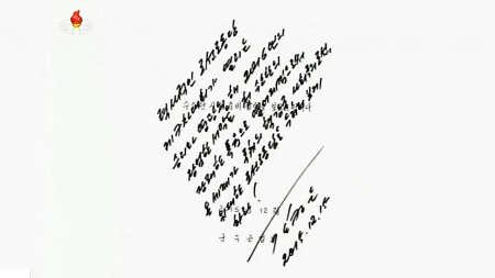 Orden firmada por Kim Jong para realizar la detonación
